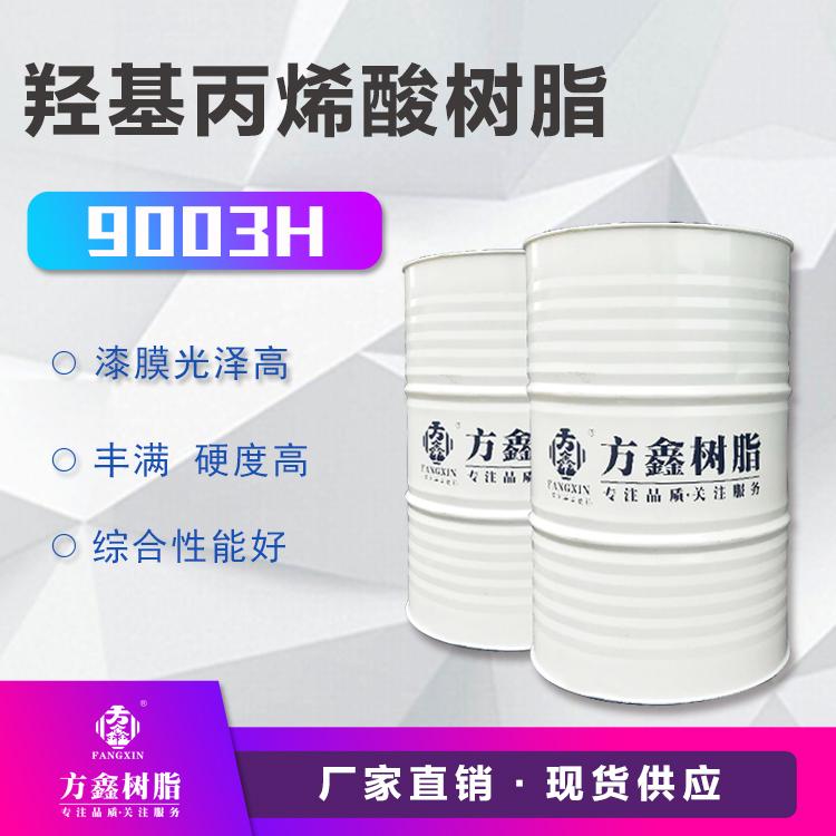 方鑫  FX-9003H羟基丙烯酸树脂  用于木器PU亮光面漆等  价格电议图片