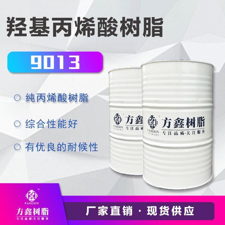 方鑫  FX-9013羟基丙烯酸树脂  用于PU实色漆 高级木器家具漆 价格电议图片