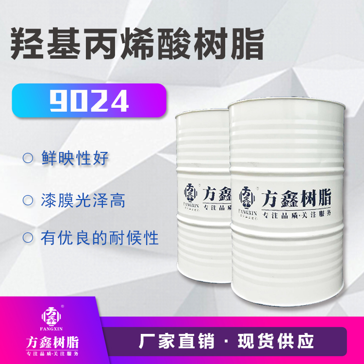 方鑫  FX-9024羟基丙烯酸树脂  用于高耐候PU漆  价格电议图片