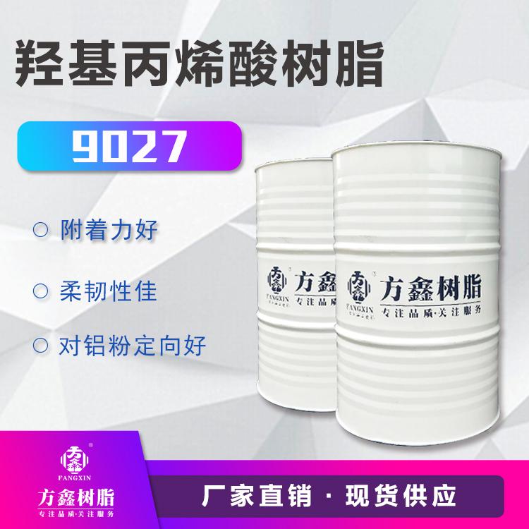 方鑫  FX-9027羟基丙烯酸树脂  用于高耐候PU漆  价格电议图片
