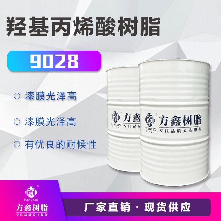 方鑫  FX-9028羟基丙烯酸树脂  用于木器PU亮光面漆等  价格电议图片