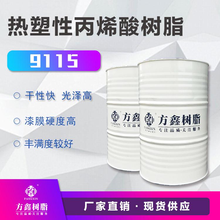 方鑫  FX-9115热塑性丙烯酸树脂  用于地坪漆 防腐漆  价格电议图片