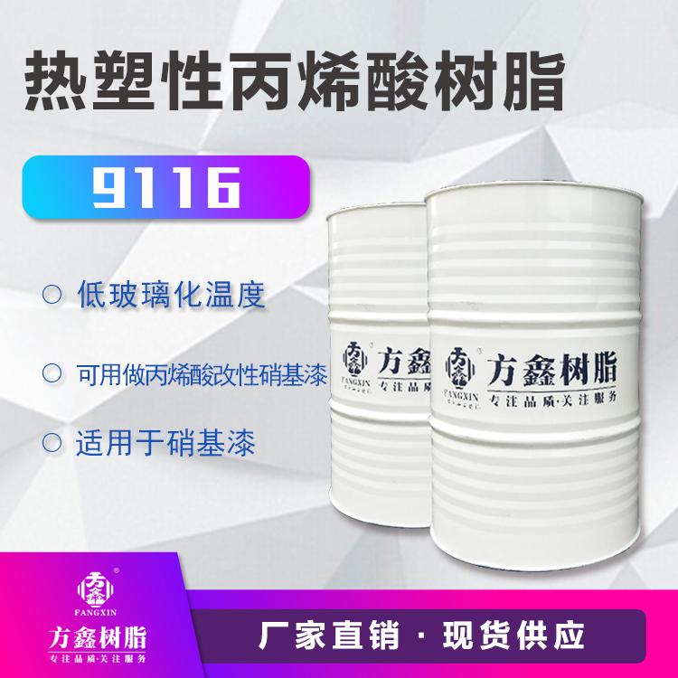 方鑫  FX-9116热塑性丙烯酸树脂  用于硝基漆  价格电议图片