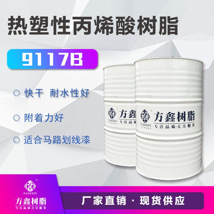 方鑫  FX-9117B热塑性丙烯酸树脂  用于马路划线漆  价格电议图片