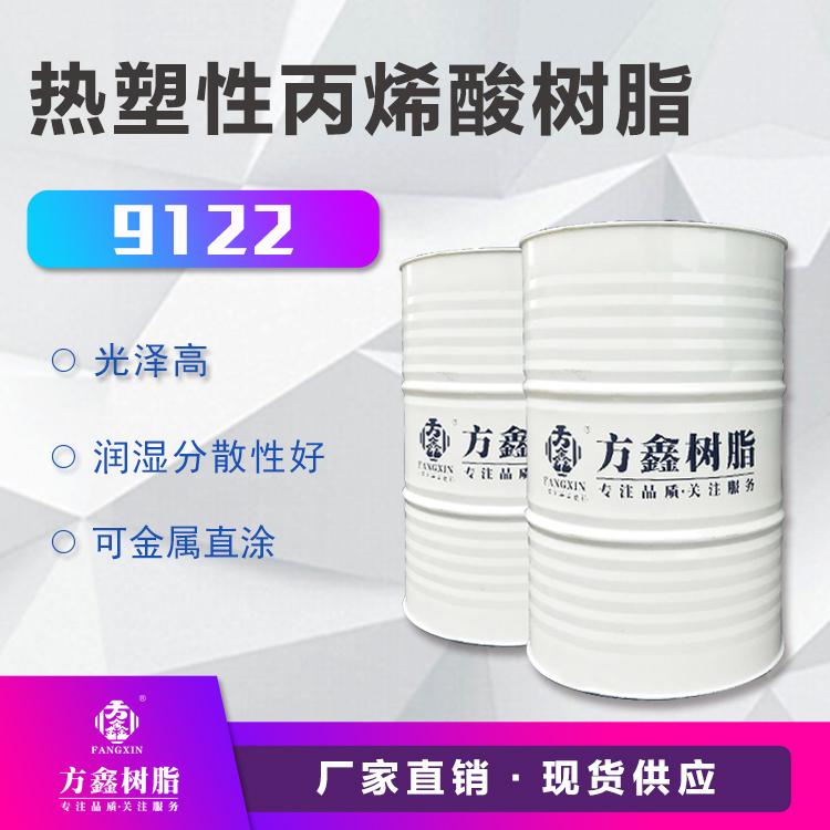 方鑫  FX-9122热塑性丙烯酸树脂  用于工程机械漆 防腐漆  价格电议图片