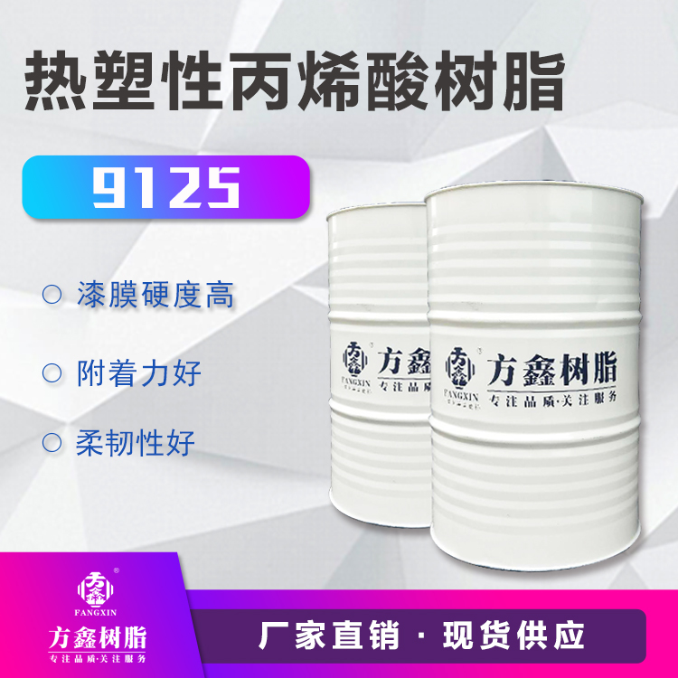 方鑫  FX-9125热塑性丙烯酸树脂  用于实色面漆 快干铝粉漆  价格电议图片