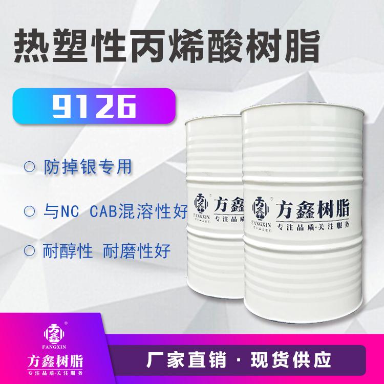 方鑫  FX-9126热塑性丙烯酸树脂  用于塑胶 UV罩光底漆  价格电议图片