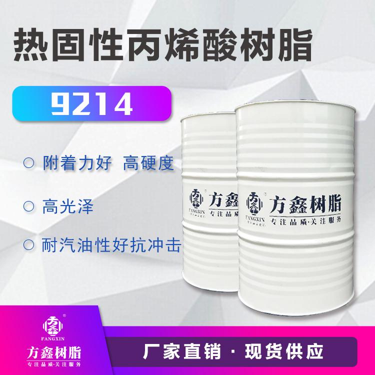 方鑫  FX-9214热固性丙烯酸树脂  用于实色面漆 罩光漆等  价格电议图片