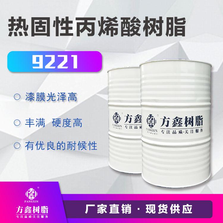 方鑫 FX-9221热固性丙烯酸树脂  用于丙烯酸氨基铝粉漆  价格电议图片