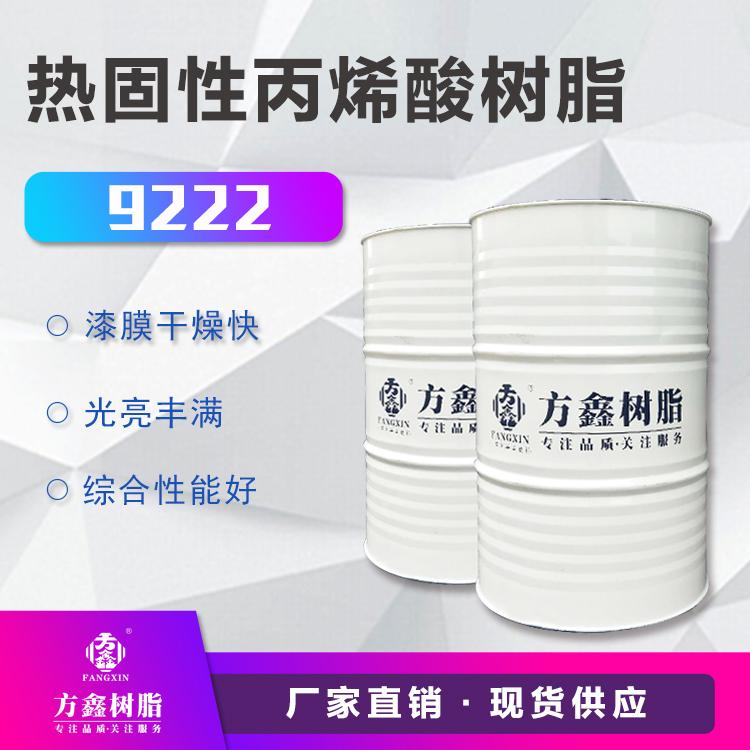 方鑫  FX-9222热固性丙烯酸树脂  用于丙烯酸金属氨基烤漆  价格电议图片