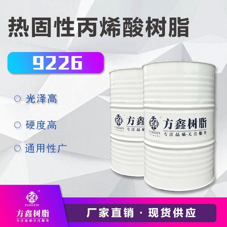 方鑫  FX-9226热固性丙烯酸树脂  用于通用烤漆  价格电议图片