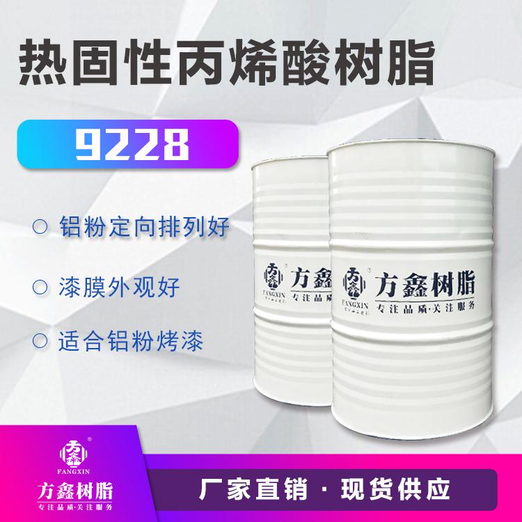 方鑫  FX-9228热固性丙烯酸树脂  用于铝粉烤漆  价格电议图片