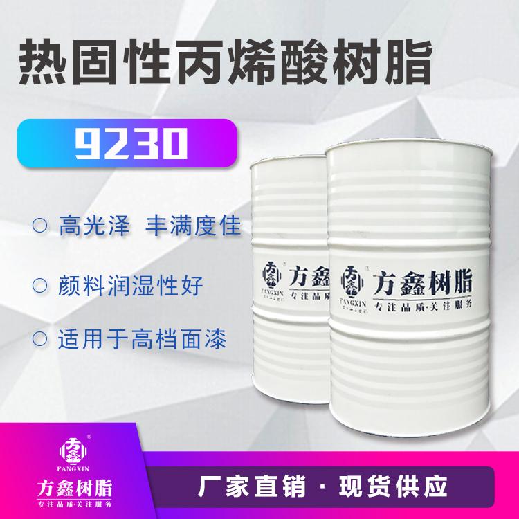 方鑫  FX-9230热固性丙烯酸树脂  用于高档面漆 汽车烤漆等  价格电议图片