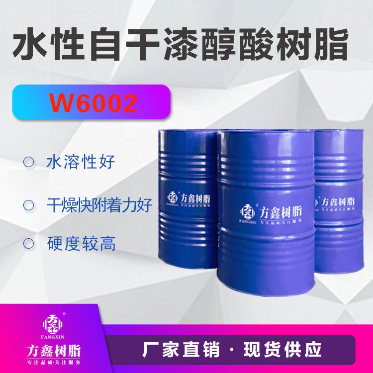 方鑫  FX-W6002水性自干漆醇酸树脂  价格电议图片