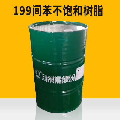 耐热最好的不饱和树脂 199间苯  价格电议
