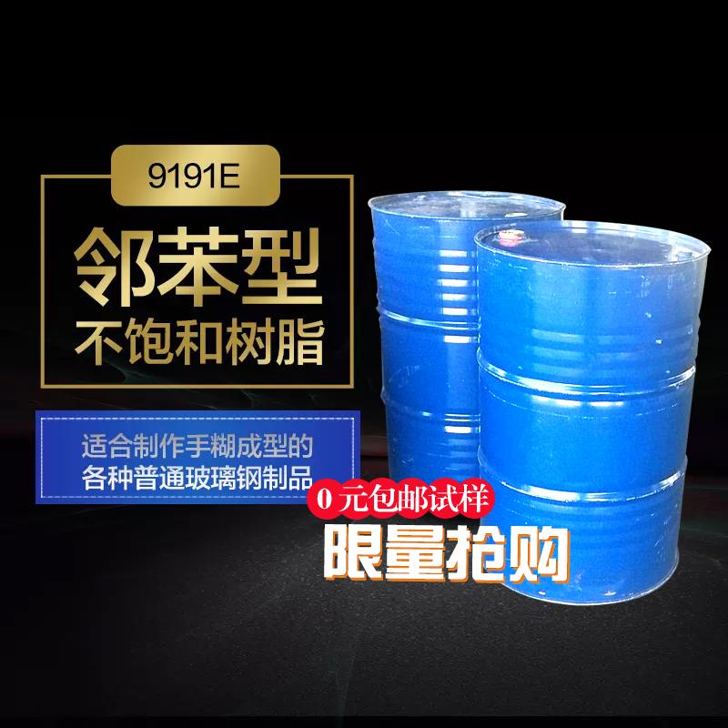 常州力天  M-9191E邻苯型不饱和树脂  用于各种普通玻璃钢制品  价格电议图片