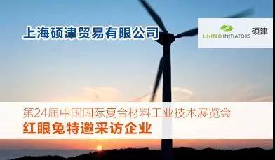 红眼兔专访上海硕津贸易有限公司:百年精研绿色固化,未来深耕国内市场!