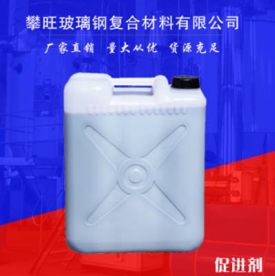 常州攀旺  不饱和树脂专用促进剂  用于玻璃钢制品成型  价格电议图片