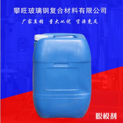 常州攀旺  拉挤/模压玻璃钢脱模剂  用于拉挤型材 格栅圆管  价格电议图片