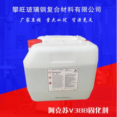 常州攀旺  阿克苏 V388固化剂  用于玻璃钢制品 宝丽板等  价格电议图片