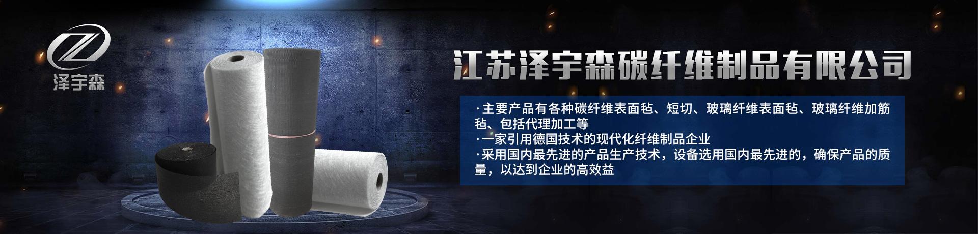 江苏泽宇森碳纤维制品有限公司