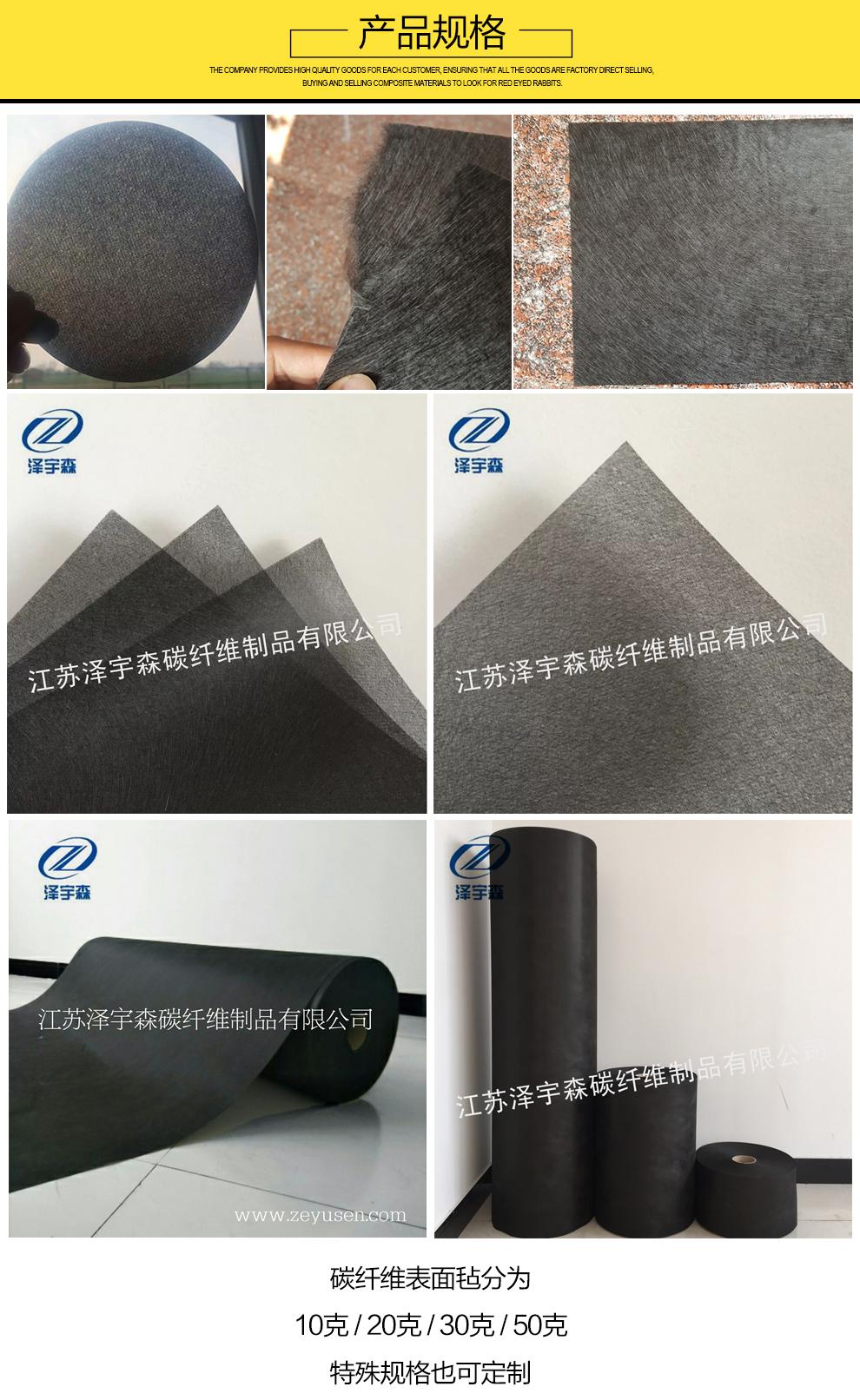 碳纤维表面毡_01.jpg