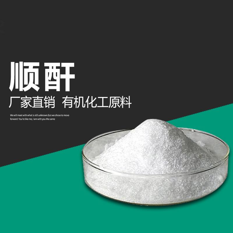 富赟贸易  顺酐  用于生产不饱和聚酯树脂 醇酸树脂等  价格电议图片