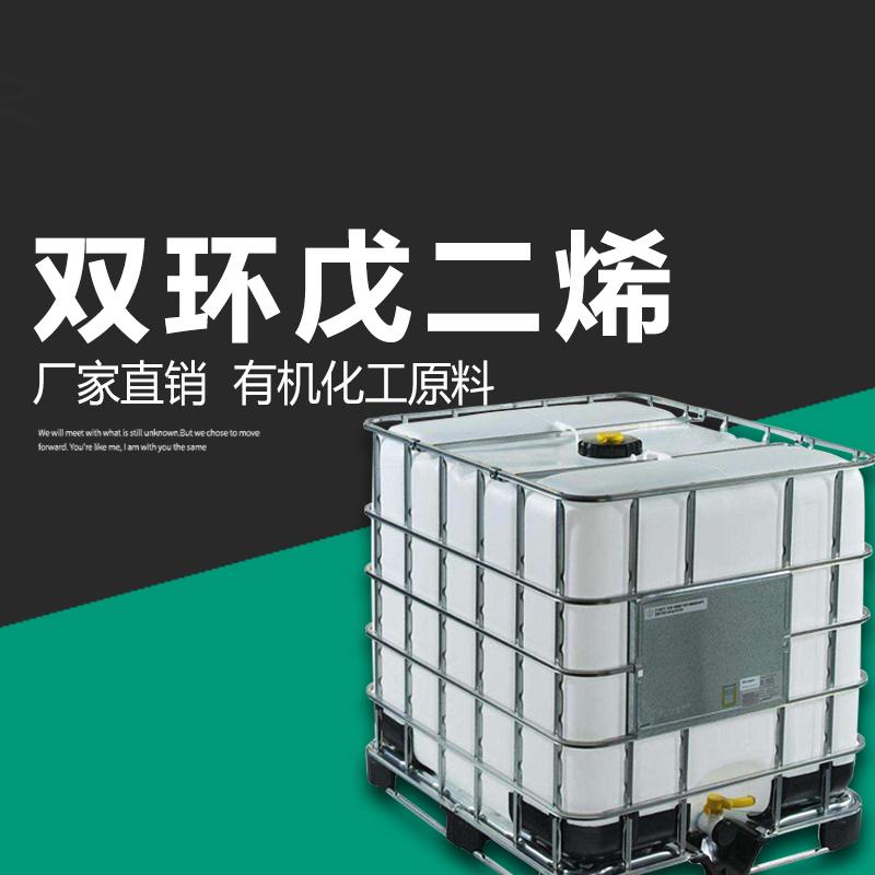 富赟贸易  双环戊二烯  用于制造医药 树脂等行业  价格电议图片