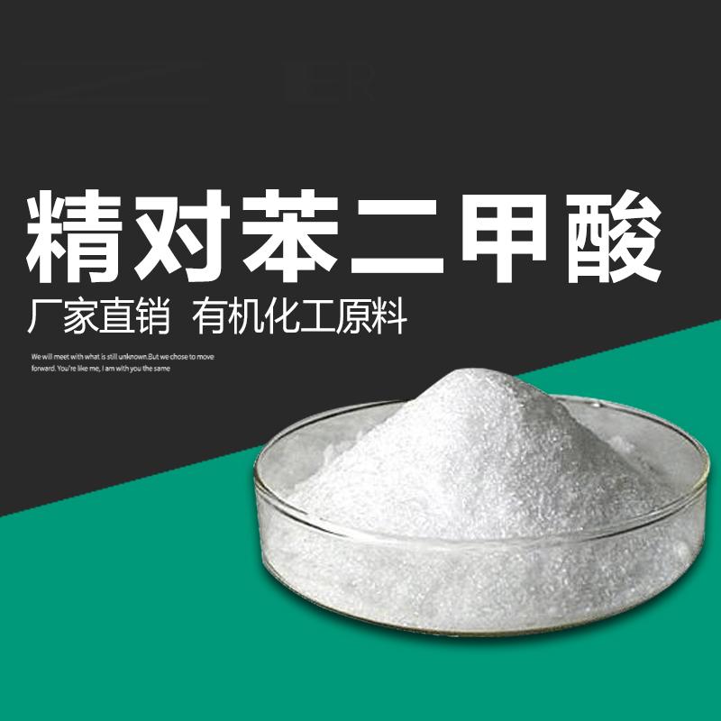 富赟贸易  精对苯二甲酸  用于生产增塑剂等  价格电议图片