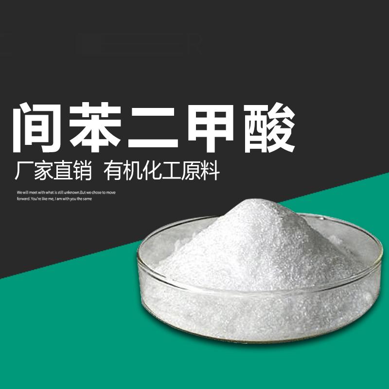 富赟贸易  间苯二甲酸  用于生产醇酸树脂等  价格电议图片