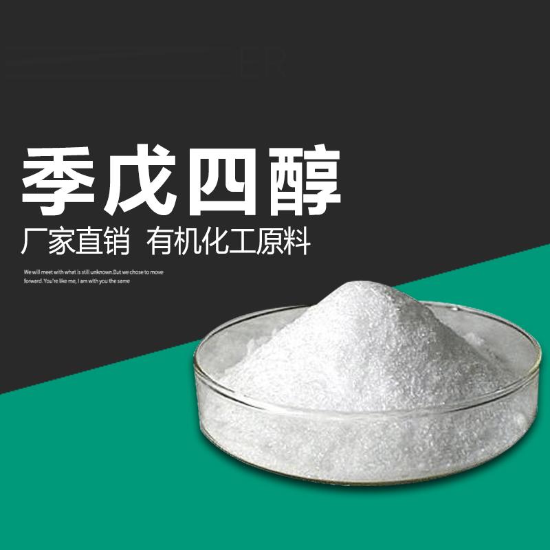 富赟贸易  季戊四醇  用于涂料工业  价格电议图片