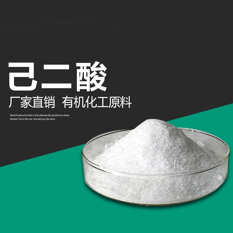 富赟贸易  己二酸  用于化工生产 有机合成工业等  价格电议图片