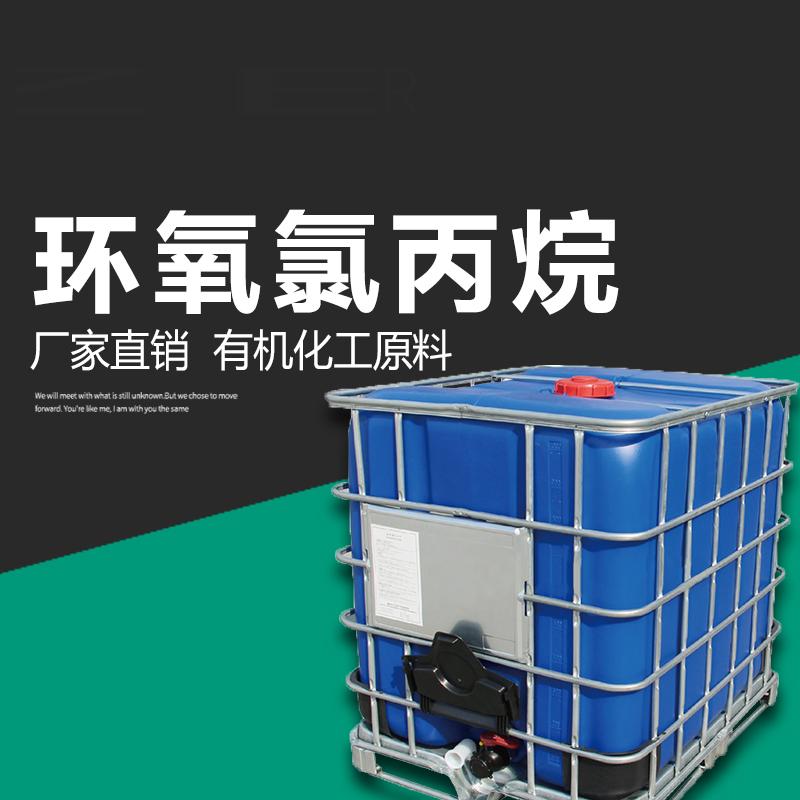 富赟贸易  环氧氯丙烷  用于制造环氧树脂  价格电议图片