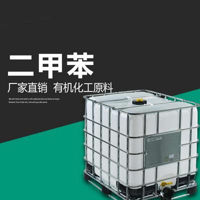 富赟贸易  二甲苯  用作化工原料和溶剂等  价格电议