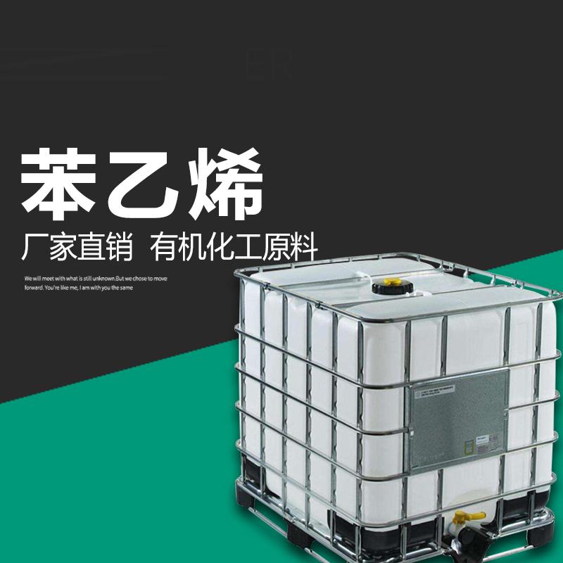 富赟贸易  苯乙烯  用于制聚苯乙烯 合成橡胶等  价格电议图片