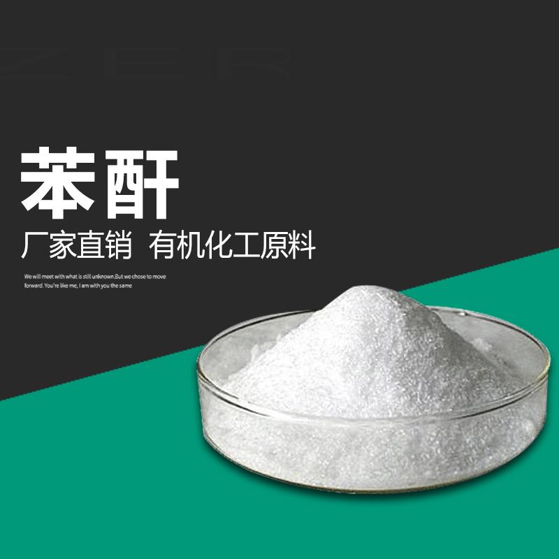 富赟贸易  苯酐  用于化工 医药 电子 农业等领域  价格电议图片