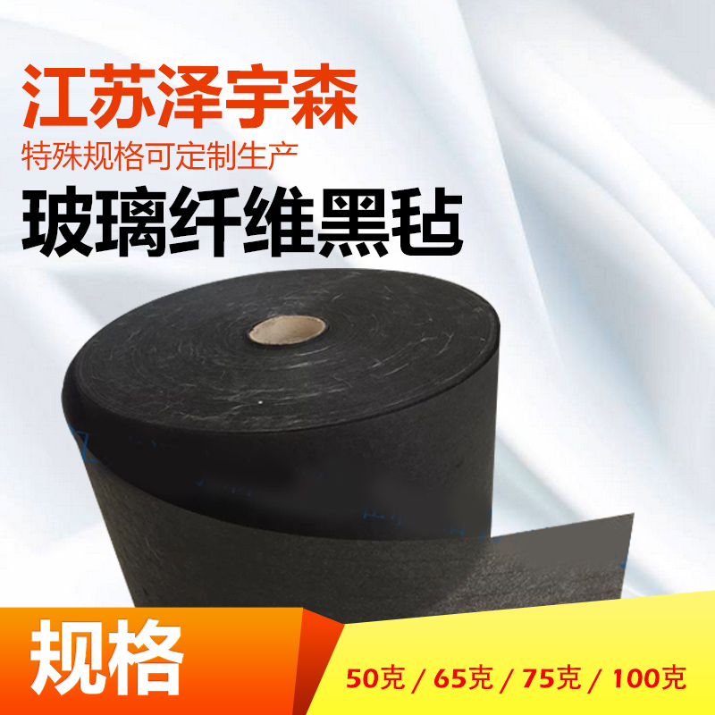 泽宇森 玻璃纤维黑毡 价格电议图片
