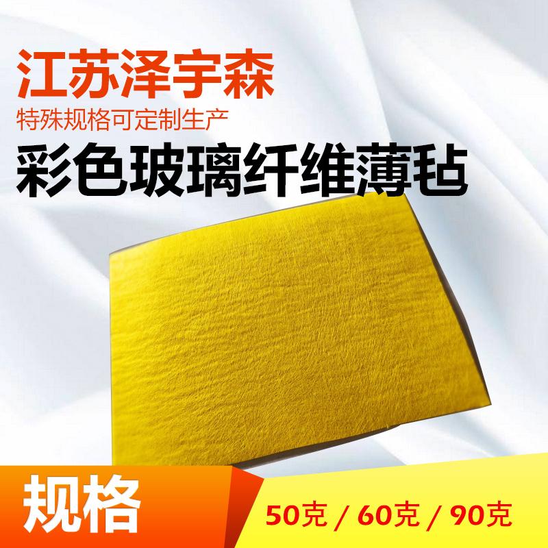 泽宇森 彩色玻璃纤维薄毡 价格电议图片