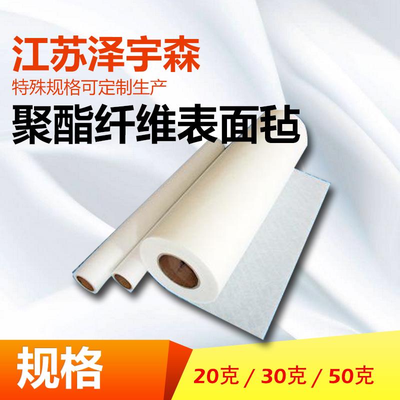 泽宇森 聚酯纤维表面毡 价格电议图片