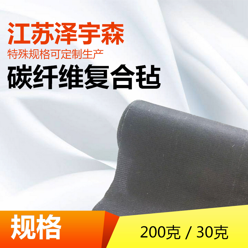 泽宇森 碳纤维复合毡 价格电议图片