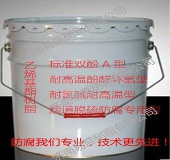 易盛牌乙烯基酯树脂W2-3酚醛环氧乙烯基酯树脂 树脂厂家直销 价格电议图片