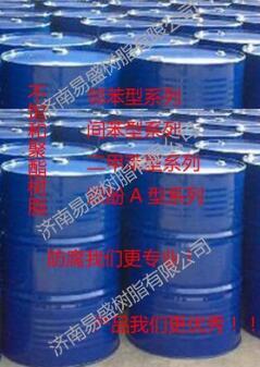 供应196不饱和聚脂树脂 价格电议