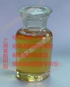 供应济南树脂厂家专业生产耐酸碱耐高温重防腐V902乙烯基脂树脂 价格电议图片