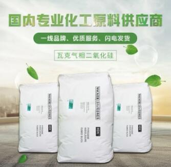 供应白炭黑、气相二氧化硅、N20、瓦克气相二氧化硅N-20 价格电议