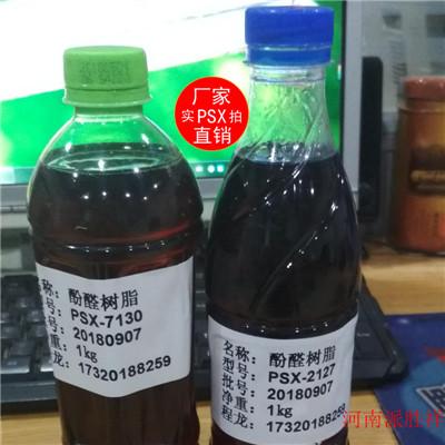 发热冒口粘结剂_酚醛树脂PF-7310图片