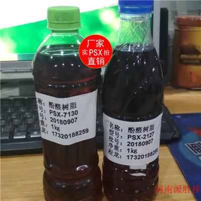 酚醛树脂价格_升级镁碳砖酚醛树脂PF-7311图片