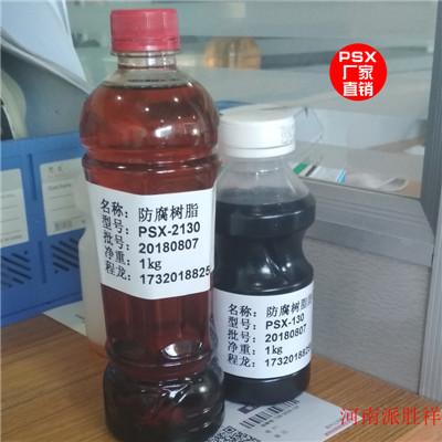 酚醛树脂价格_钢玉砖酚醛树脂PF-7323图片