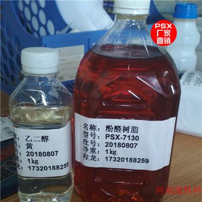 酚醛树脂价格_炮泥专用酚醛树脂ZPQ-2图片