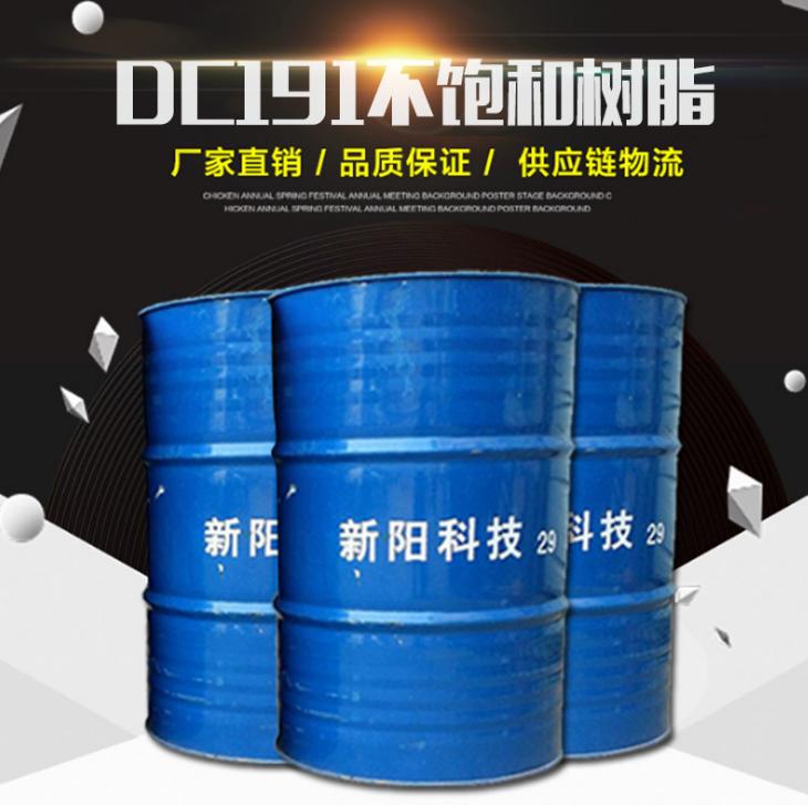 新阳/亚邦 dc191不饱和树脂 手糊/模压/玻璃钢化粪池合成树脂 价格电议