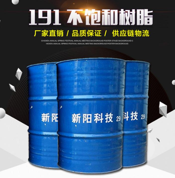 新阳/亚邦  191通用不饱和树脂 用于玻璃钢化粪池冷却塔管道渔船雕塑-价格电议